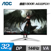 【AOC】AGON 32型VA曲面極速電競螢幕(AG322FCX1) 【贈飲料杯套】