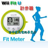 【Wii U週邊 可刷卡】☆ 任天堂原廠 Wii FIT U Meter 測量計 計步器 綠色款 ☆裸裝新品