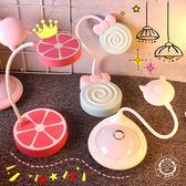 韓國創意可愛水果充電三檔觸摸開關調光 寫字小夜燈閱讀台燈  蒂小屋服飾