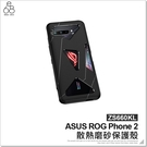 ASUS ROG Phone2 ZS660KL 高效散熱手機殼 保護殼 全包覆 防摔殼 防指紋 軟殼 背蓋