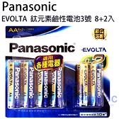 【中將3C】Panasonic EVOLTA  鈦元素鹼性電池3號8+2入   LR6EGT/10B 8+2   .(LR6EG/8+2B)