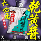 柳丁愛☆六必居 天源醬園 乾黃醬350g【A684】拌麵醬 乾黃醬 老北京炸醬麵 豆瓣醬