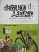 【書寶二手書T8/心靈成長_ZFV】小故事的人生啟示_徐夢軍