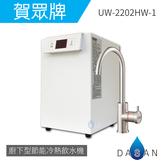賀眾牌 UW-2202HW-1 廚下型節能加熱器/全自動補水機 [冷熱] 需另購淨水器 贈發票 7-11禮卷 專業安裝