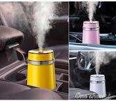 香薰機 車載加濕器噴霧空氣凈化器迷你USB便攜大霧量桌面車用精油香薰機 艾莎嚴選
