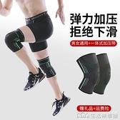 護膝運動半月板損傷健身深蹲跑步籃球羽毛球男女士保暖老寒腿護具 樂事館新品