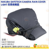 @3C 柑仔店@ HAKUBA SAFETECH CAMERA RAIN COVER LIGHT 防雨相機套 L 公司貨