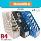【量販24個】韋億 AMF5280 B4一體成形雜誌箱 書架 公文架 雜誌架 雜誌箱 資料架 文具 1箱/24入