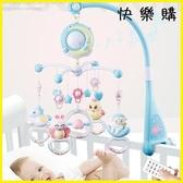 快樂購 音樂鈴 嬰兒玩具音樂寶寶玩具新生兒床鈴搖鈴0 歲益智