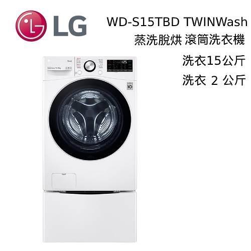 【結帳再折+分期0利率】LG WD-S15TBD + WT-SD200AHW TWINWash 15+2公斤 蒸洗脫烘滾筒洗衣機 公司貨