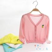 女童防曬衣夏季寶寶兒童透氣防曬服韓版【奇趣小屋】