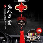 汽車掛件  汽車掛件男高檔車上創意吊墜掛飾裝飾品擺件保平安符車載車內吊飾