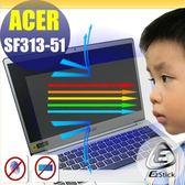 ® Ezstick ACER SF313-51 防藍光螢幕貼 抗藍光 (可選鏡面或霧面)