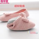 月子鞋夏季薄款包跟產後孕婦鞋春秋厚底透氣防滑軟底室內產婦拖鞋 4色