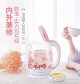電熱燒水壺玻璃家用自動養生煮茶  居樂坊生活館