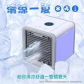 現貨-USB冷風機迷你桌面風扇便攜式空調辦公小型冷氣機