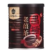 薌園 特濃黑糖老薑茶(500g/罐)