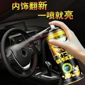 車仆表板蠟汽車儀表盤蠟內飾打蠟翻新真皮保養清潔上光蠟儀表蠟