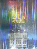 【書寶二手書T1/翻譯小說_IQN】24小時神祕書店_羅賓.史隆