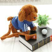 兒童電動毛絨玩具狗牽繩走路泰迪狗音樂機械遙控狗仿真狗電子寵物 【限時88折】