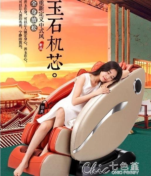 逸科智慧電動家用全身按摩椅全自動小型多功能太空豪華艙老人沙發 【全館免運】