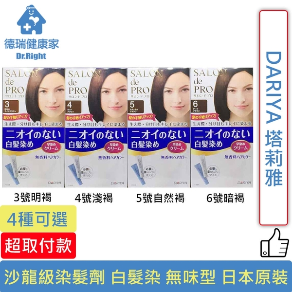 DARIYA 塔莉雅 Salon de Pro 沙龍級染髮劑 白髮染 無味型 日本原裝 4種可選◆德瑞健康家◆