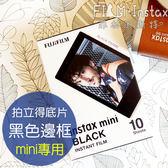 送保護套【菲林因斯特】fujifilm 富士 mini拍立得底片 黑色邊框 // 經典素色 黑白 文青 BLACK