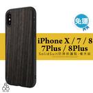 E68精品館 犀牛盾 iPhone X 7 8 Plus 手機殼 防摔 木紋 木質 耐衝擊 保護套 背蓋 手機套 保護殼 SolidSuit