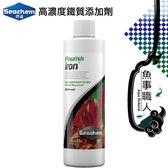 Seachem西肯 高濃度鐵質添加劑【250ml】紅色水草 草缸 茂盛鮮豔 營養補充 魚事職人