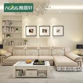 現代簡約布藝沙發組合可拆洗大小戶型客廳家具整裝沙發乳膠 XW