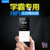 MP3 mrobo mp3播放器hifi迷你學生款p3閱讀器mp4看小說mp5學英語聽歌 3色