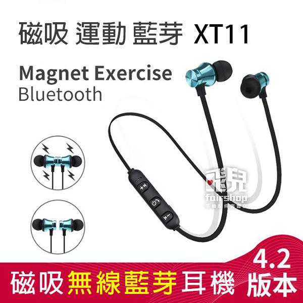 【妃凡】*特價* XT11 磁吸 無線 藍芽耳機 無線耳機 運動 立體聲 4.2版本 可通話 降噪 獨立按鍵 77