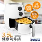 【荷蘭公主PRINCESS】3.5L健康氣炸鍋(白) 181005W