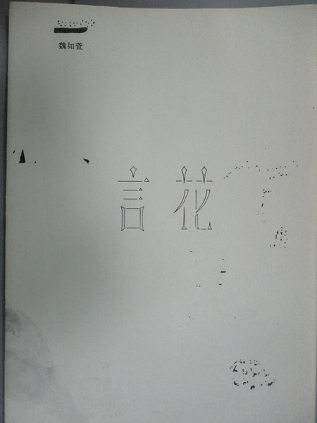 【書寶二手書T4/短篇_MIK】言花_魏如萱