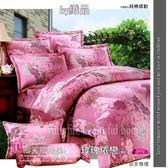 『玫瑰依戀』【床罩】(雙人/加大)均一價☆*╮御芙專櫃/精裝純棉/五件套/點亮居家