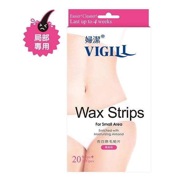 Vigill婦潔 杏白淨柔除毛貼片 20片 (局部用)【BG Shop】