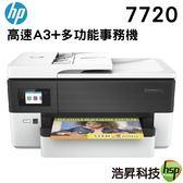 【登錄送$500禮券 】HP OfficeJet Pro 7720 高速A3+多功能事務機