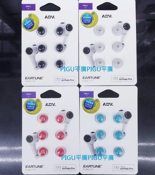 平廣 配件 ADV. 記憶耳塞 3對 S號 泡綿 海綿 耳套 蘋果 APPLE AirPods Pro 耳機專用