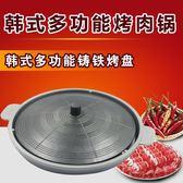 韓式鑄鐵鍋烤肉盤燒烤盤鍋蓋烤盤卡式爐烤盤漏油烤盤鐵板天燃氣用wy