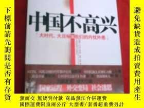 二手書博民逛書店中國不高興罕見大時代 大目標 及我們的內憂外患Y25944 宋曉