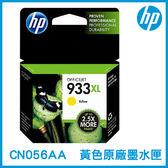 HP 933XL 黃色 原廠墨水匣 CN056AA 墨水匣 印表機墨水