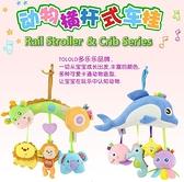 TOLOLO嬰兒橫桿式車掛床掛寶寶搖鈴嬰兒床掛床頭鈴帶牙膠響紙玩具QM 向日葵
