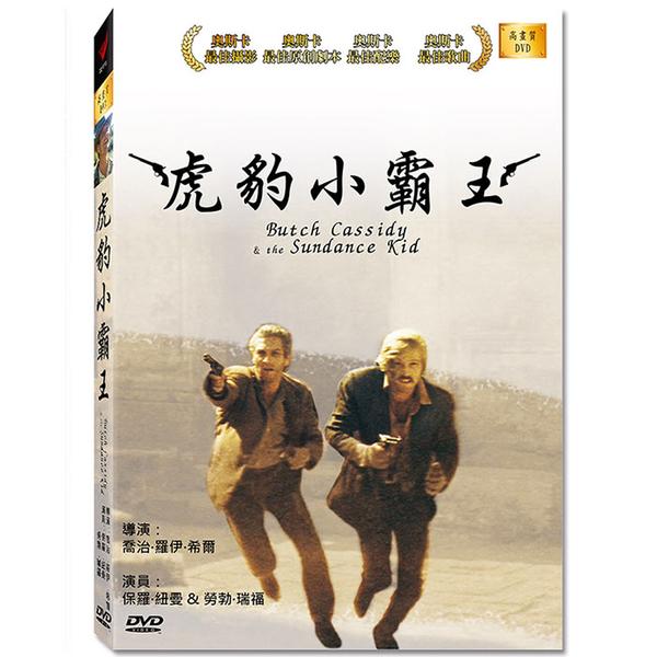 新動國際【虎豹小霸王 Butch Cassidy and the Sundance Kid】高畫質DVD