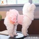 小狗狗衣服春秋款裙子比熊博美奶狗薄款寵物泰迪夏季背心小型犬 小艾新品
