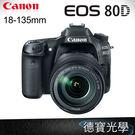 特惠下殺 24期零利率 Canon EOS 80D 18-135mm 旅遊鏡組 登錄送好禮  總代理公司貨