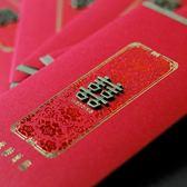 【10個】新年紅包結婚紅包中式紅包復古創意【極簡生活館】