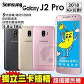 Samsung Galaxy J2 Pro 贈5200行動電源+螢幕貼 16G 5吋 四核心 智慧型手機 免運費