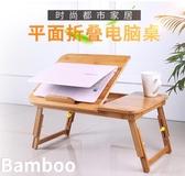 筆記本電腦做桌床上書桌家用移動可折疊懶人床學生宿舍簡易小桌子