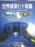 【書寶二手書T3/建築_WDS】世界建築七十奇蹟_帕金