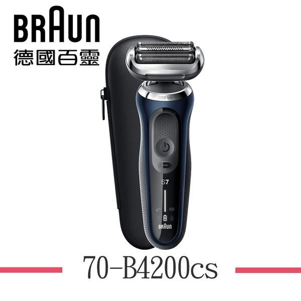 【BRAUN 德國百靈】新7系列暢型貼面電動刮鬍刀/電鬍刀 70-B4200cs